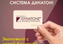 Бонусно-накопительная система ДИНАТОН