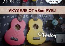 Акция! Бесплатная доставка укулеле по России!