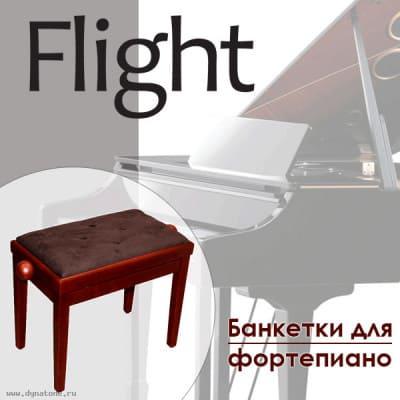 Банкетки для фортепиано Flight