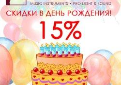 Скидки в День Рождения в магазинах ДИНАТОН!