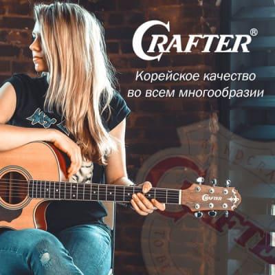 Корейские гитары CRAFTER с гарантией 3 года!