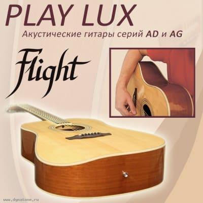 Акустические гитары FLIGHT PlayLux серий AD и AG