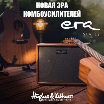 Новинка! Комбоусилители для акустических гитар Hughes & Kettner ERA 1