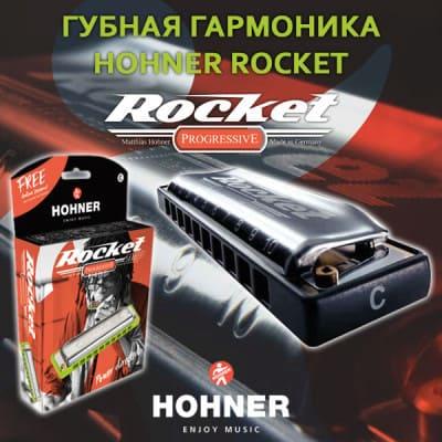 Диатоническая губная гармоника HOHNER Rocket в новой упаковке!