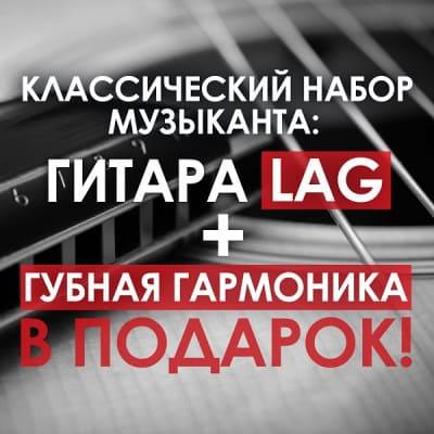 Акция! Гитара LAG + губная гармоника в подарок = Классический набор музыканта!
