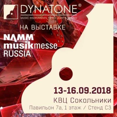 Посетите стенд компании ДИНАТОН на музыкальной выставке NAMM Musikmesse Russia с 13 по 16 сентября в КВЦ Сокольники!