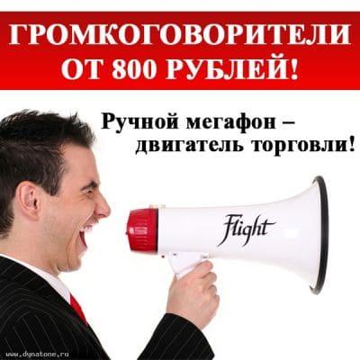 Ручные громкоговорители FLIGHT