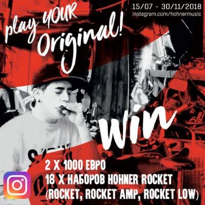 Новый конкурс от HOHNER - Play your Original! Выиграй 1000 Евро!