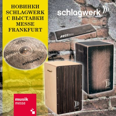 Новинки SCHLAGWERK, представленные на выставке Frankfurt MESSE 2018
