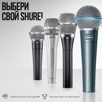 Конкурс на самый креативный отзыв о продукции Shure!