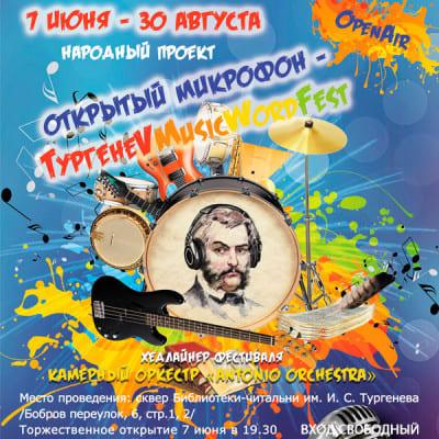 9 июня стартует народный проект «Открытый микрофон «ТургенеVMusicWordFest»