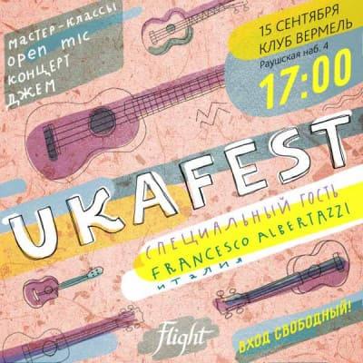 15 сентября Фестиваль UKAFEST в клубе Вермель!