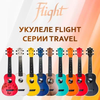 Укулеле FLIGHT серии Travel теперь с чехлом в комплекте!