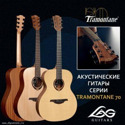 Акустические гитары LAG Guitars серии Tramontane 70
