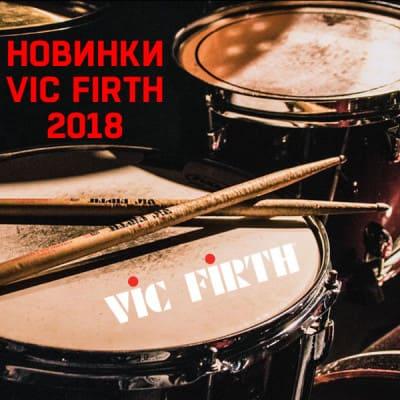 Подписные барабанные палочки Мэтта Гарстка, подструнники для малого барабана, сумка для палочек и другие новинки VIC FIRTH!
