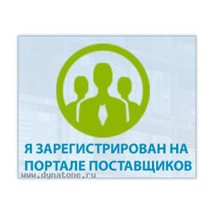 Работа через «Портал поставщиков»