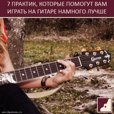 7 практик, которые помогут вам играть на гитаре намного лучше