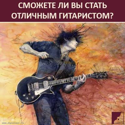 Сможете ли вы стать отличным гитаристом?