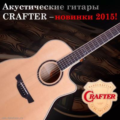 Акустические гитары Crafter – новинки 2015!