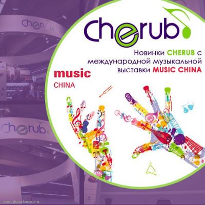 Новинки компании Cherub c международной музыкальной выставки MUSIC CHINA!