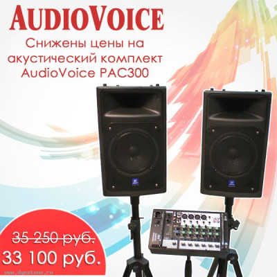 Снижены цены на акустический комплект AudioVoice PAC300!