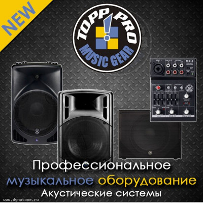 Новинки Topp Pro: акустические системы, микшерные пульты и усилители мощности!