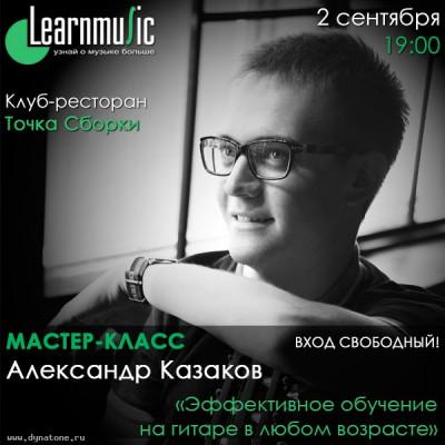 2 сентября бесплатный мастер-класс LearnMusic по игре на гитаре от Александра Казакова!