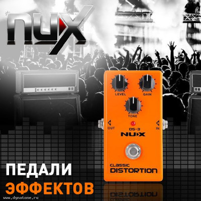 Педали эффектов NUX - гитарные примочки