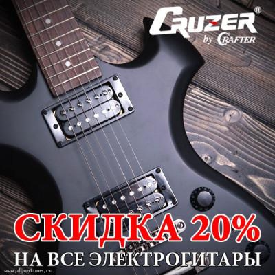 АКЦИЯ! Скидка 20% на все электрогитары Cruzer!