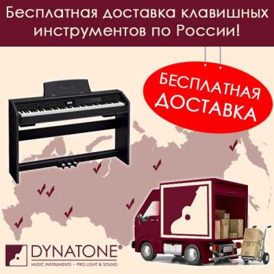 СУПЕРАКЦИЯ! Бесплатная доставка клавишных инструментов по России!