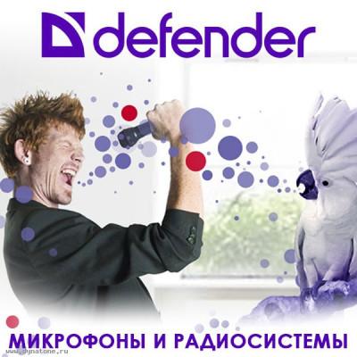 Микрофоны и радиосистемы Defender