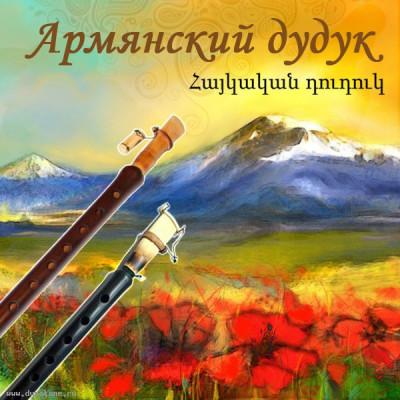 Магия армянского дудука