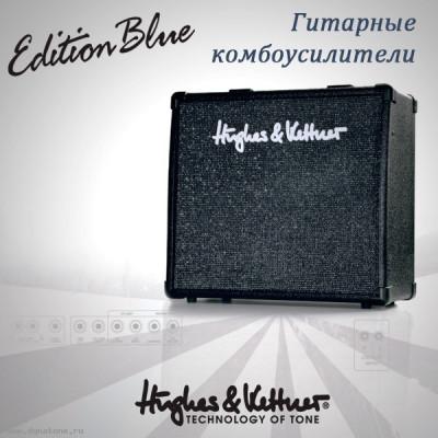Гитарные комбоусилители Hughes&Kettner серии Edition Blue