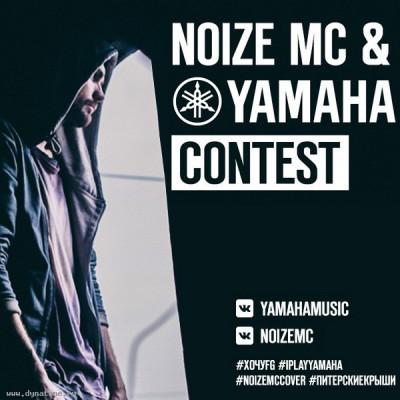 Конкурс на лучшую кавер-версию Noize MC & Yamaha Contest!