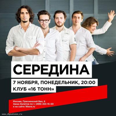 7 ноября праздничный концерт группы «Середина» в клубе 16 Тонн!